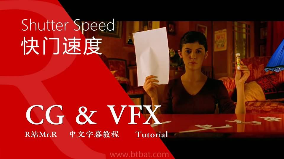 【VIP专享】CG&VFX《摄像机指南》镜头语言 曝光铁三角之摄像机快门速度 Shutter Speed 视频教程 - R站 学习使我快乐! - 1