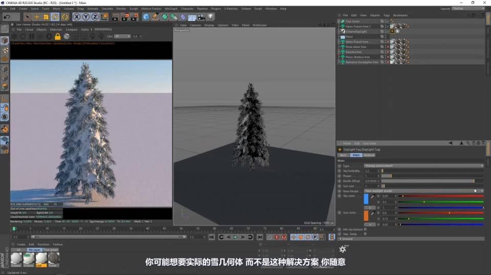 【VIP专享】C4D教程《Octane宝典》冬季森林自然雪景制作流程解析 Winter Forest 视频教程 - R站|学习使我快乐! - 5