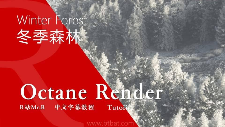 【VIP专享】C4D教程《Octane宝典》冬季森林自然雪景制作流程解析 Winter Forest 视频教程 - R站|学习使我快乐! - 1