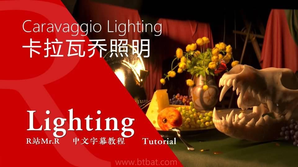 【VIP专享】C4D教程《灯光宝典》 如何重现卡拉瓦乔大师级照明风格 技术解析 Caravaggio Lighting 视频教程 - R站 学习使我快乐! - 1