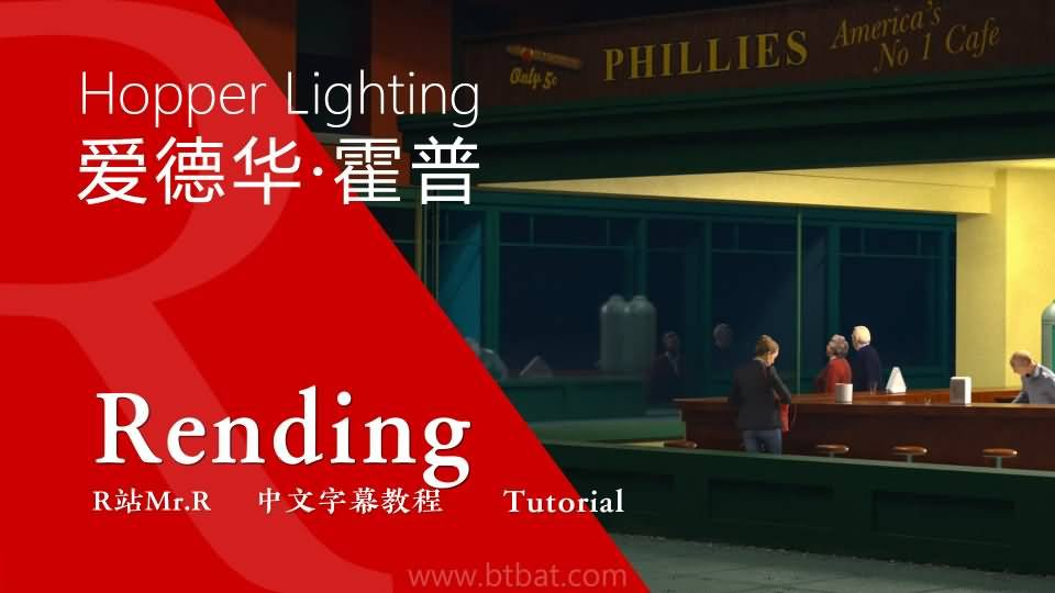 【VIP专享】C4D教程《灯光宝典》 如何重现爱德华·霍普大师级照明风格 技术解析 Hopper Lighting 视频教程 - R站|学习使我快乐! - 1