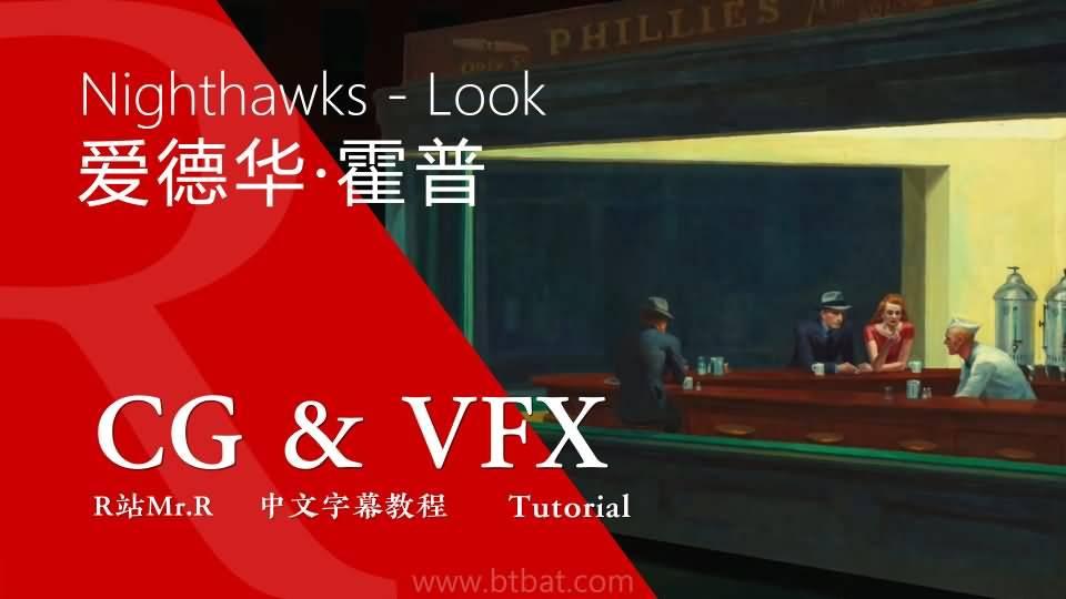 【R站译制】CG&VFX 《灯光宝典》爱德华·霍普超凡撩人的气质 用光的艺术 Nighthawks Look 视频教程 免费观看