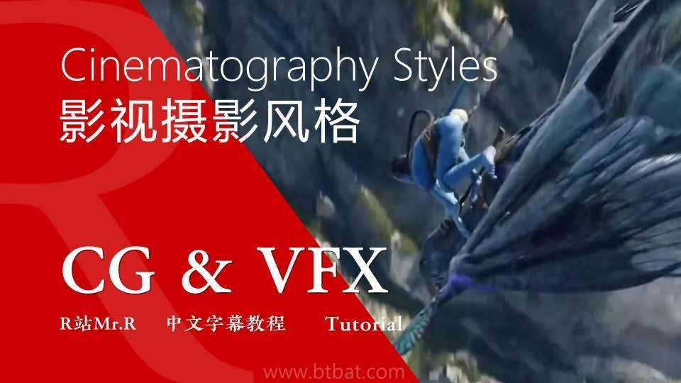 【R站译制】CG&VFX 《影视风格》常见的5种影视摄影风格 Cinematography Styles 视频教程 免费观看 - R站|学习使我快乐! - 1