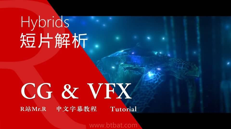 【R站译制】CG&VFX 《Hybrids》 获奖无数的 海洋环境污染环保主题 短片赏析&幕后解析 Arnold渲染 视频教程 免费观看