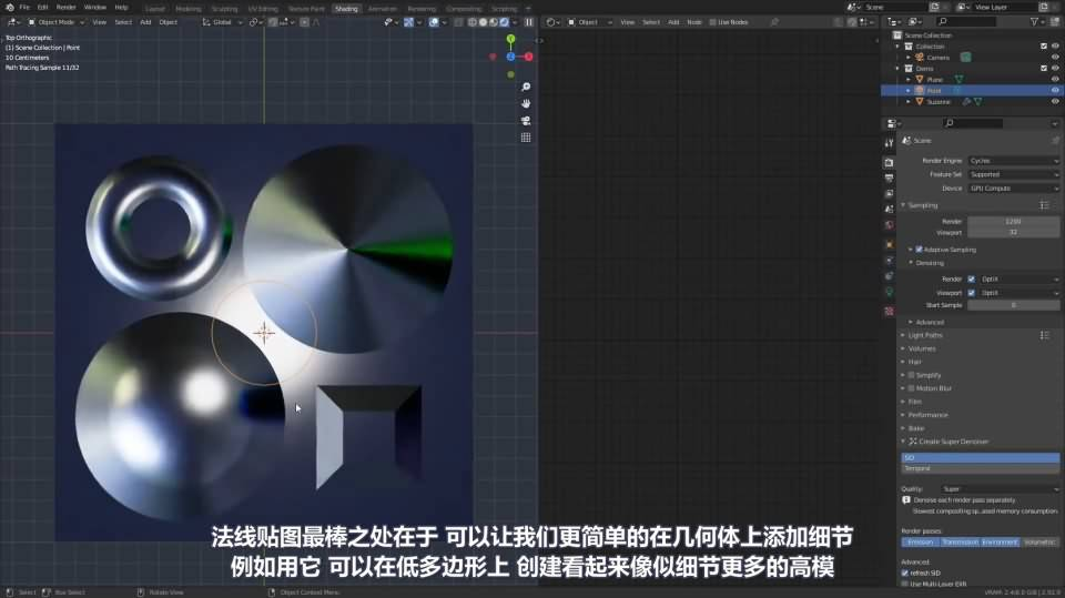 【VIP专享】CG&VFX 渲染必备《理解法线》法线与着色 改善你对法线的理解 Understanding Normals 视频教程 - R站 学习使我快乐! - 5