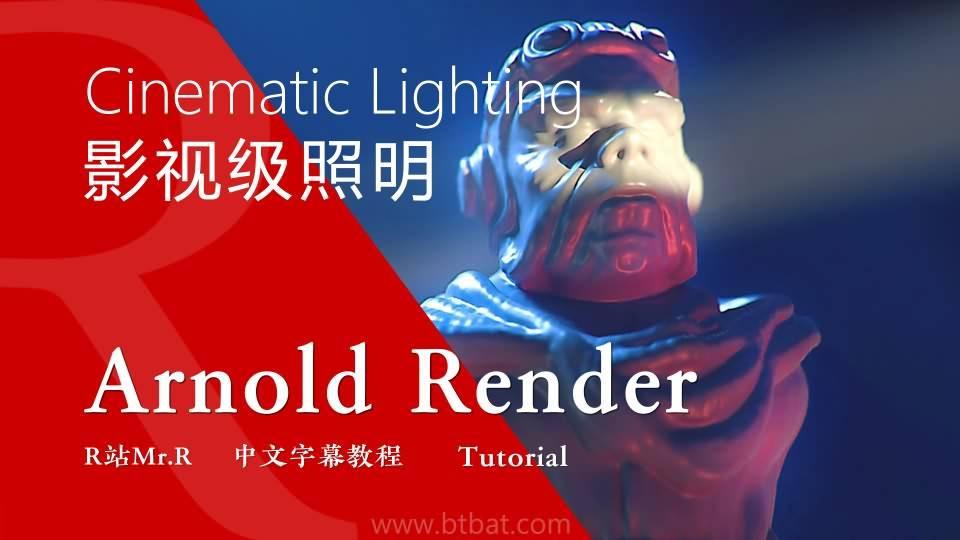 【VIP专享】中文字幕《Arnold渲染宝典》影视级照明风格技术 Cinematic Lighting 视频教程