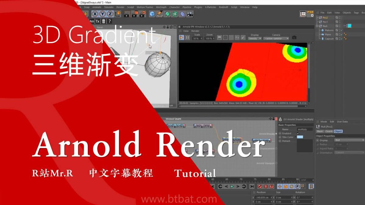 【R站译制】中文字幕 C4D教程《Arnold终极指南》创建3D渐变着色器 3D Gradient Shader  视频教程 免费观看
