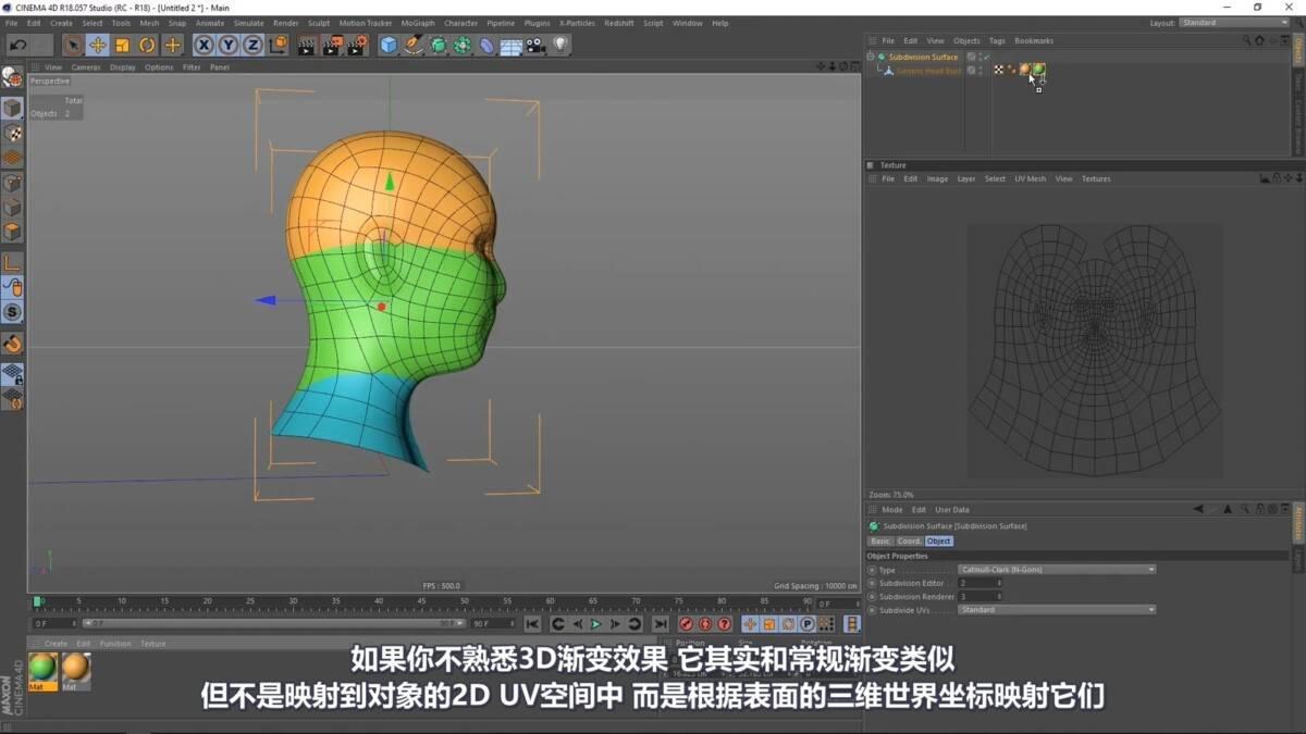 【R站译制】中文字幕 C4D教程《Arnold终极指南》创建3D渐变着色器 3D Gradient Shader  视频教程 免费观看 - R站|学习使我快乐! - 3