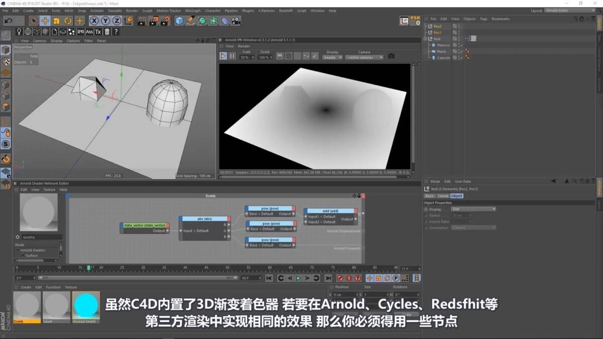 【R站译制】中文字幕 C4D教程《Arnold终极指南》创建3D渐变着色器 3D Gradient Shader  视频教程 免费观看 - R站|学习使我快乐! - 2