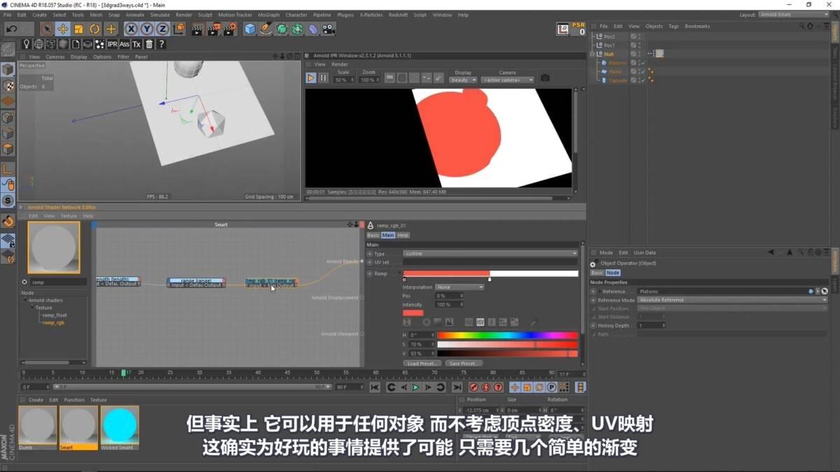 【R站译制】中文字幕 C4D教程《Arnold终极指南》创建3D渐变着色器 3D Gradient Shader  视频教程 免费观看 - R站|学习使我快乐! - 4