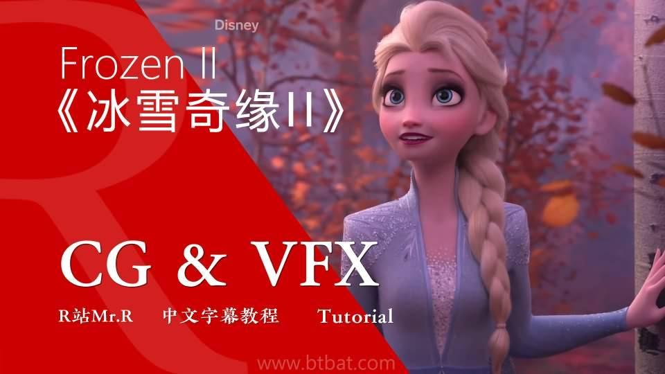 【R站译制】CG&VFX 迪士尼经典动画电影《冰雪奇缘II》幕后视效解析 Frozen II 视频教程 免费观看 - R站|学习使我快乐! - 1