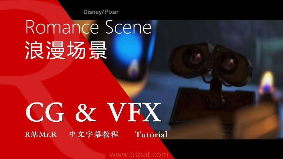 【R站译制】CG&VFX 《灯光宝典》机器人总动员 皮克斯是如何用灯光来创造浪漫场景的 Romance Scene 视频教程 免费观看 - R站|学习使我快乐! - 1