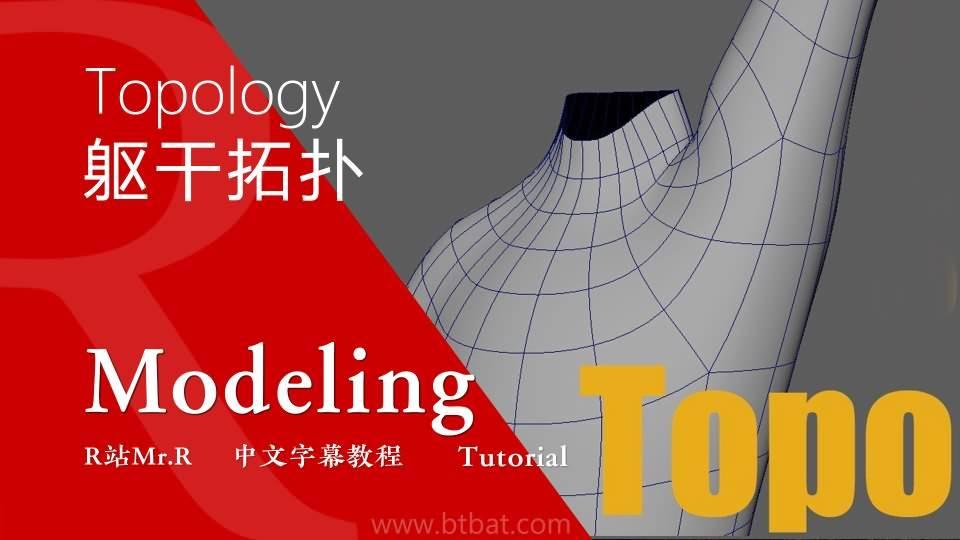 【VIP专享】CG&VFX 《人物角色宝典》皮克斯风格人体躯干拓扑技术 The Body Topology 视频教程 - R站|学习使我快乐! - 1