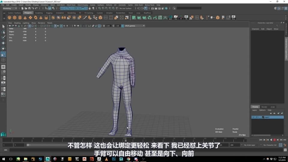 【VIP专享】CG&VFX 《人物角色宝典》皮克斯风格人体躯干拓扑技术 The Body Topology 视频教程 - R站|学习使我快乐! - 5