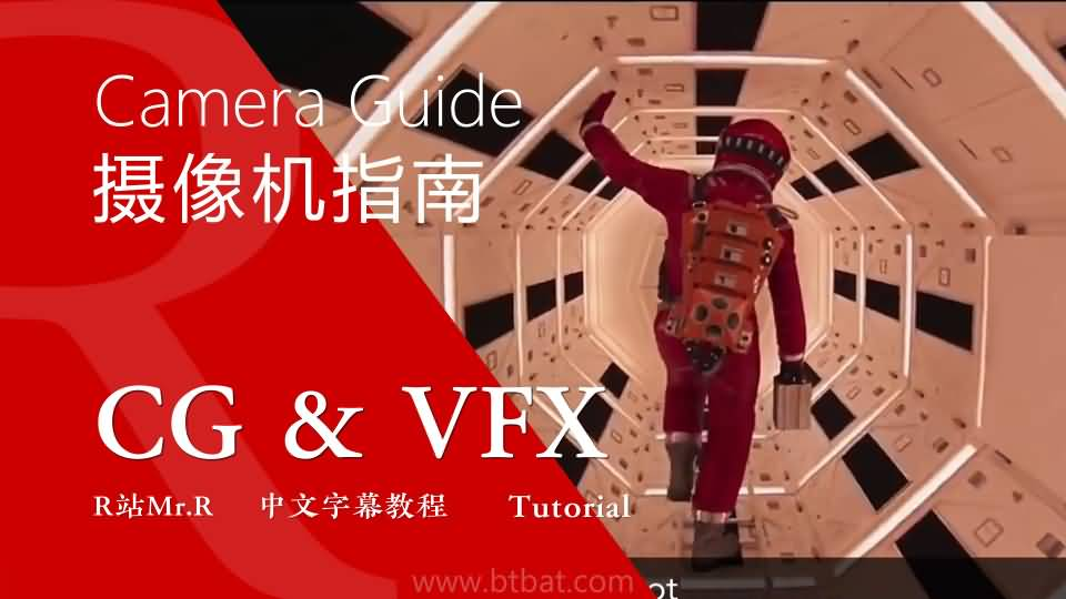 【VIP专享】CG&VFX 《摄像机指南》100种摄像机角度、镜头、运动等技术 Camera Guide 视频教程