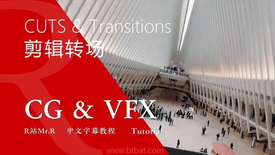 【R站译制】CG&VFX《影视后期》好莱坞惯用的12个剪辑和转场过渡技法 CUTS & Transitions 视频教程 免费观看