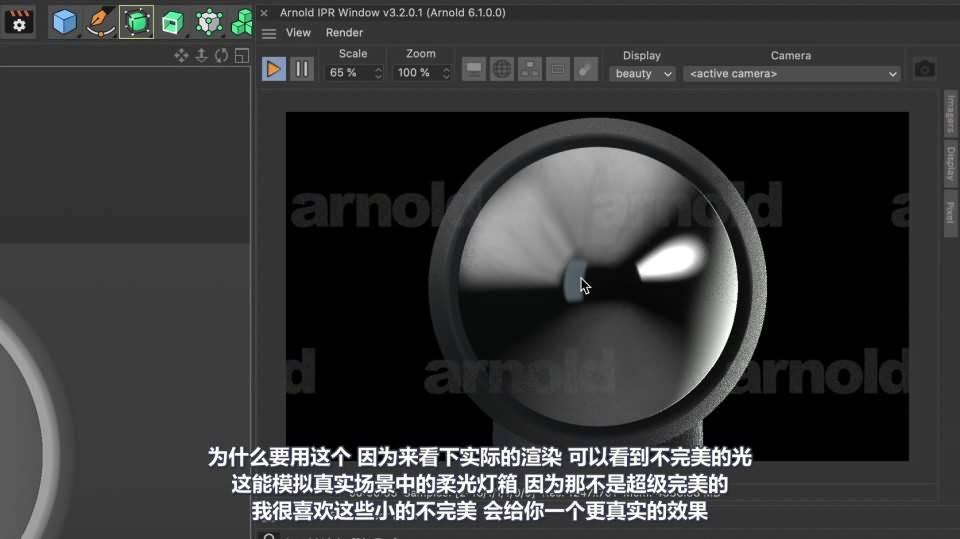 【VIP专享】C4D&Arnold教程《Wacom VR 3D数位笔》商业宣传片创作流程解析 Wacom VR Pen 视频教程 - R站|学习使我快乐! - 5