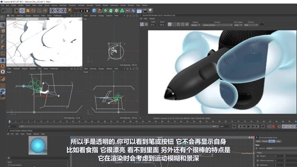 【VIP专享】C4D&Arnold教程《Wacom VR 3D数位笔》商业宣传片创作流程解析 Wacom VR Pen 视频教程 - R站|学习使我快乐! - 6