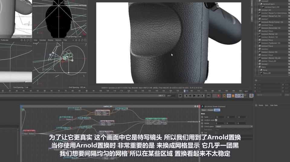 【VIP专享】C4D&Arnold教程《Wacom VR 3D数位笔》商业宣传片创作流程解析 Wacom VR Pen 视频教程 - R站|学习使我快乐! - 7