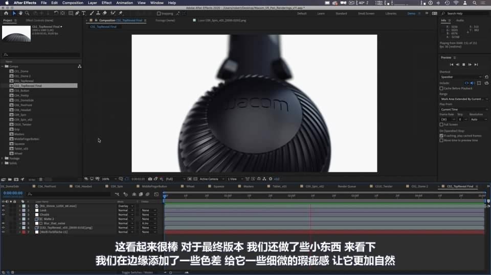 【VIP专享】C4D&Arnold教程《Wacom VR 3D数位笔》商业宣传片创作流程解析 Wacom VR Pen 视频教程 - R站|学习使我快乐! - 9