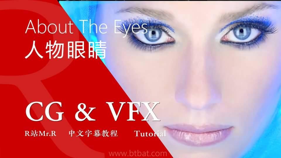 【R站译制】CG&VFX《人物宝典》一切皆眼睛 人像创作技巧 All About The Eyes 视频教程 免费观看