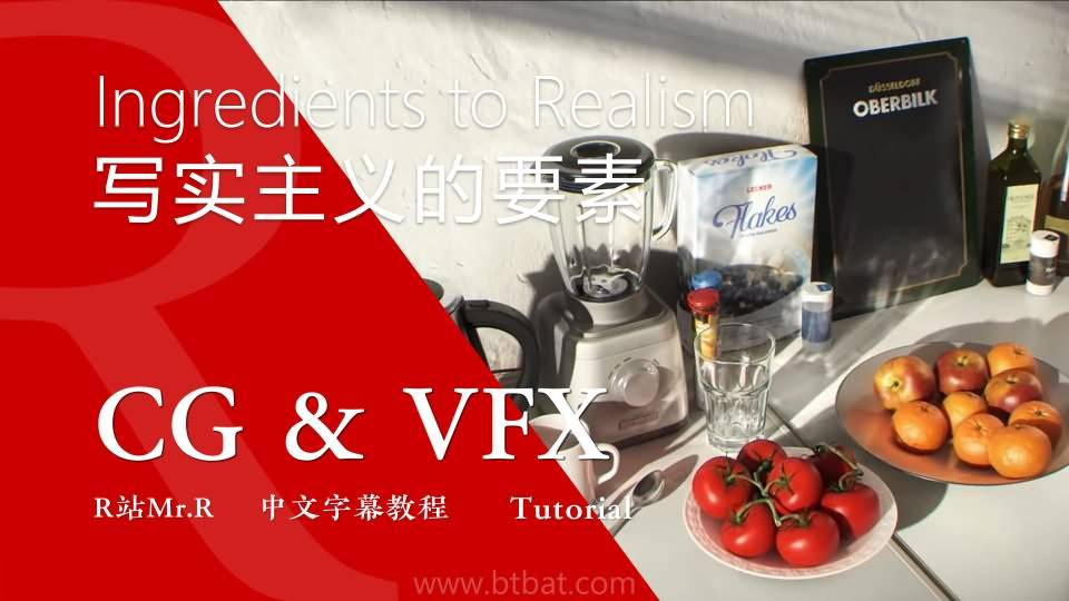 【VIP专享】CG&VFX 渲染宝典《写实主义的要素》增强真实感的那些细节 Ingredients to Realism (含工程文件) 视频教程