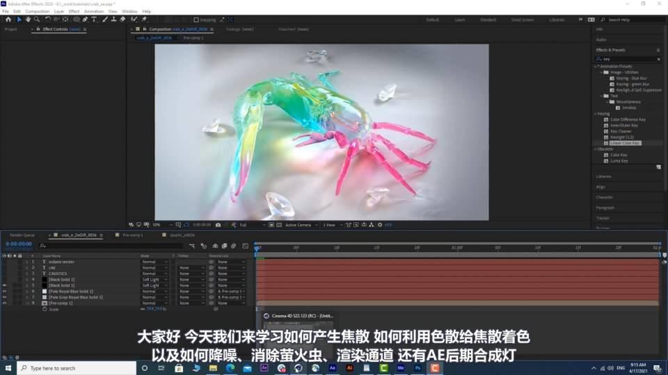 【VIP专享】C4D教程《Octane宝典》深入理解焦散渲染技术 Caustics Render 视频教程 - R站|学习使我快乐! - 2