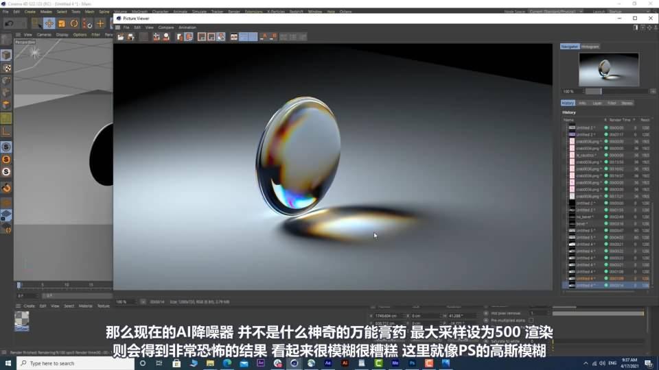 【VIP专享】C4D教程《Octane宝典》深入理解焦散渲染技术 Caustics Render 视频教程 - R站|学习使我快乐! - 4