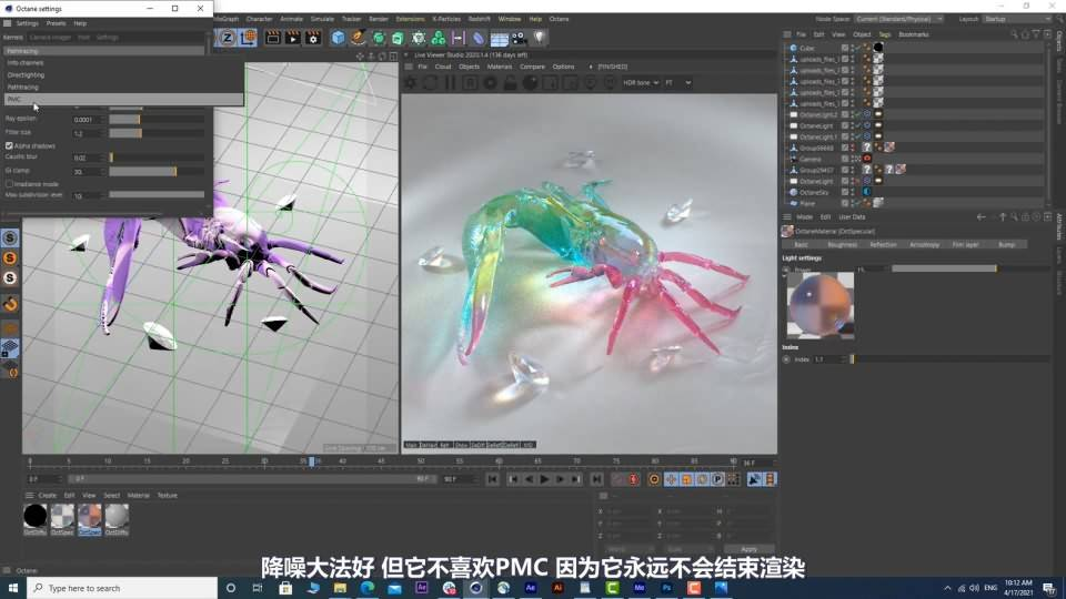 【VIP专享】C4D教程《Octane宝典》深入理解焦散渲染技术 Caustics Render 视频教程 - R站|学习使我快乐! - 6