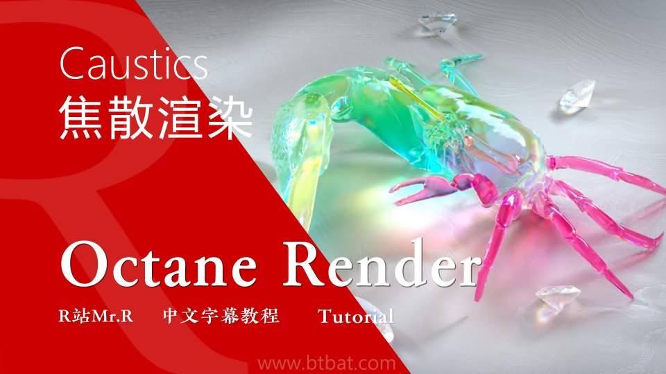【VIP专享】C4D教程《Octane宝典》深入理解焦散渲染技术 Caustics Render 视频教程 - R站|学习使我快乐! - 1