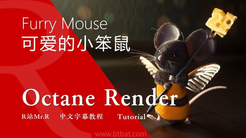【R站译制】中文字幕 C4D教程《Octane 渲染宝典》第二季(8/8) 可爱的毛茸茸的写实小笨鼠 创作流程 视频教程