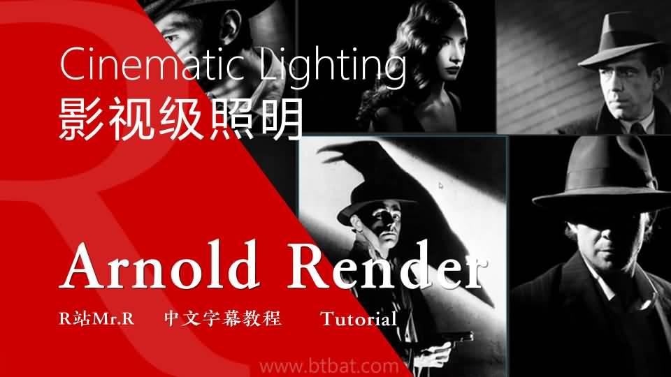 【VIP专享】中文字幕《Arnold渲染宝典》影视级明暗对比风格照明技术 Cinematic Lighting 视频教程