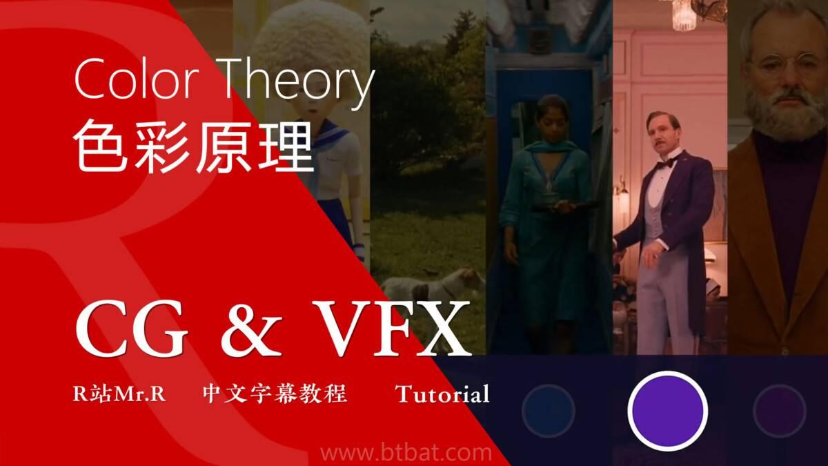 【R站译制】CG&VFX《色彩理论》韦斯·安德森大导的风格 Color Theory 视频教程 免费观看 - R站|学习使我快乐! - 1