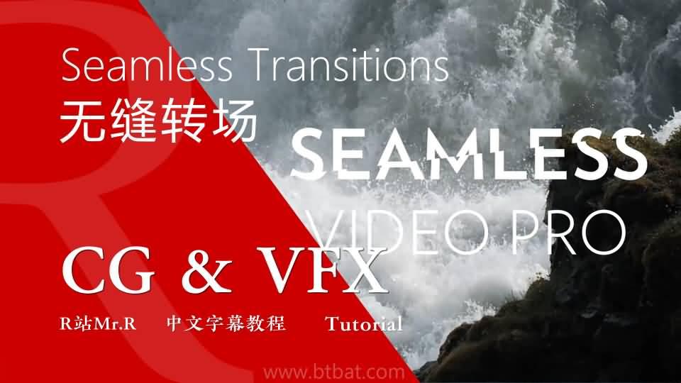 【R站译制】CG&VFX《影视后期》8个平滑无缝转场过渡技法 Seamless Transitions 视频教程 免费观看