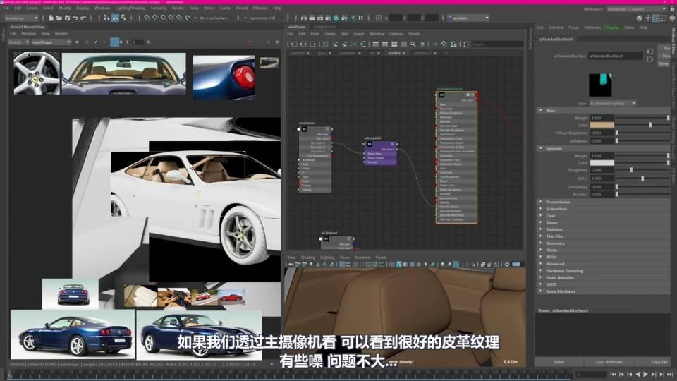 【VIP专享】中文字幕《Arnold渲染宝典》专业级写实汽车着色及渲染技术 Realistic Car 视频教程 - R站|学习使我快乐! - 6