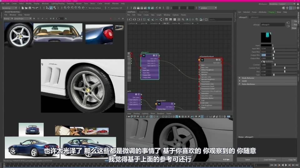 【VIP专享】中文字幕《Arnold渲染宝典》专业级写实汽车着色及渲染技术 Realistic Car 视频教程 - R站|学习使我快乐! - 5