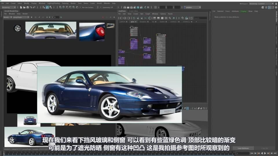 【VIP专享】中文字幕《Arnold渲染宝典》专业级写实汽车着色及渲染技术 Realistic Car 视频教程 - R站|学习使我快乐! - 3