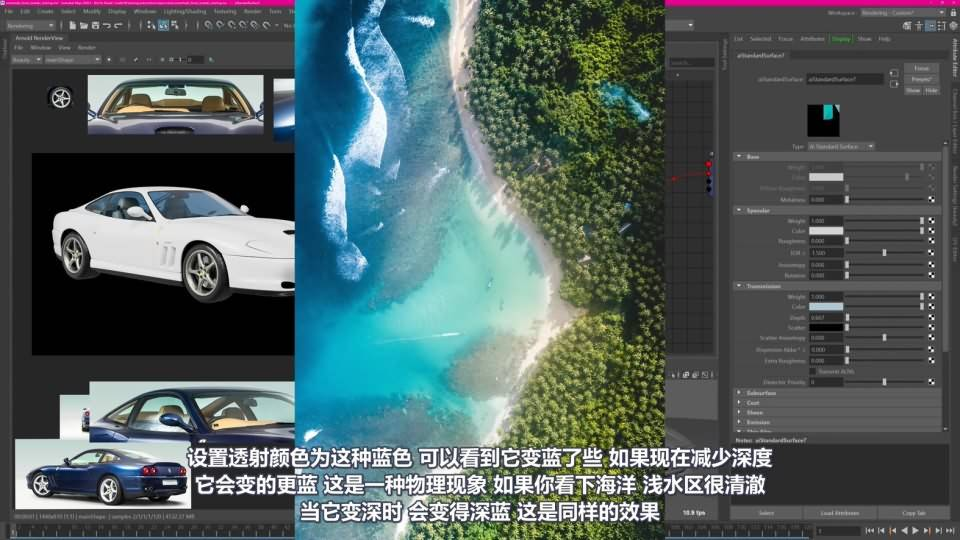 【VIP专享】中文字幕《Arnold渲染宝典》专业级写实汽车着色及渲染技术 Realistic Car 视频教程 - R站|学习使我快乐! - 7