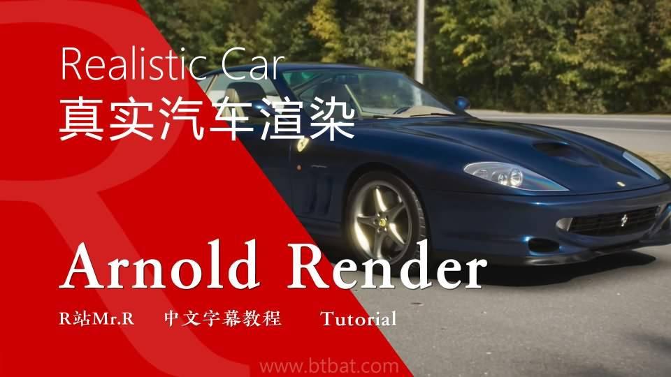 【VIP专享】中文字幕《Arnold渲染宝典》专业级写实汽车着色及渲染技术 Realistic Car 视频教程