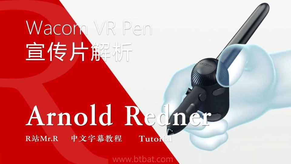 【VIP专享】C4D&Arnold教程《Wacom VR 3D数位笔》商业宣传片创作流程解析 Wacom VR Pen 视频教程