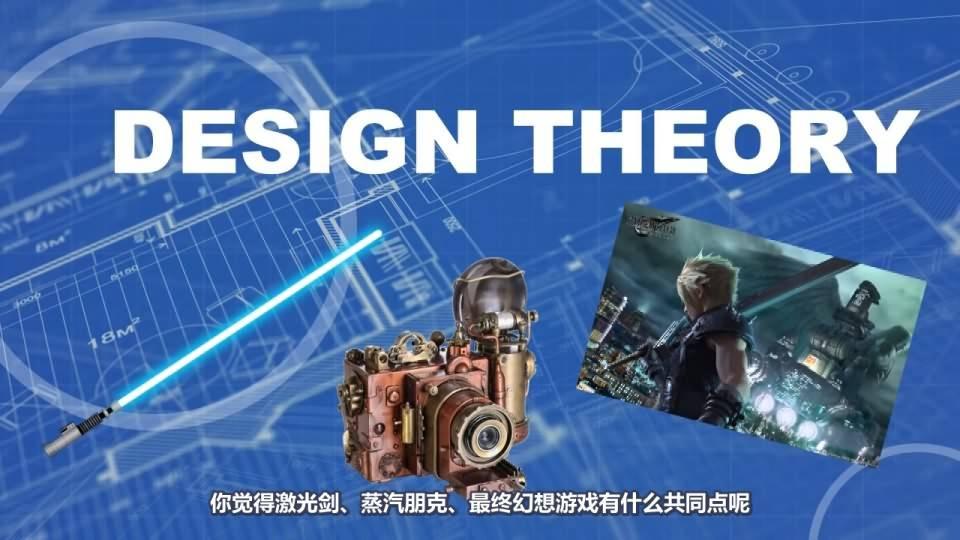 【R站译制】CG&VFX《视觉设计理论》概念对比 拓展你的设计思路 Conceptual Contrast 视频教程 免费观看 - R站|学习使我快乐! - 8