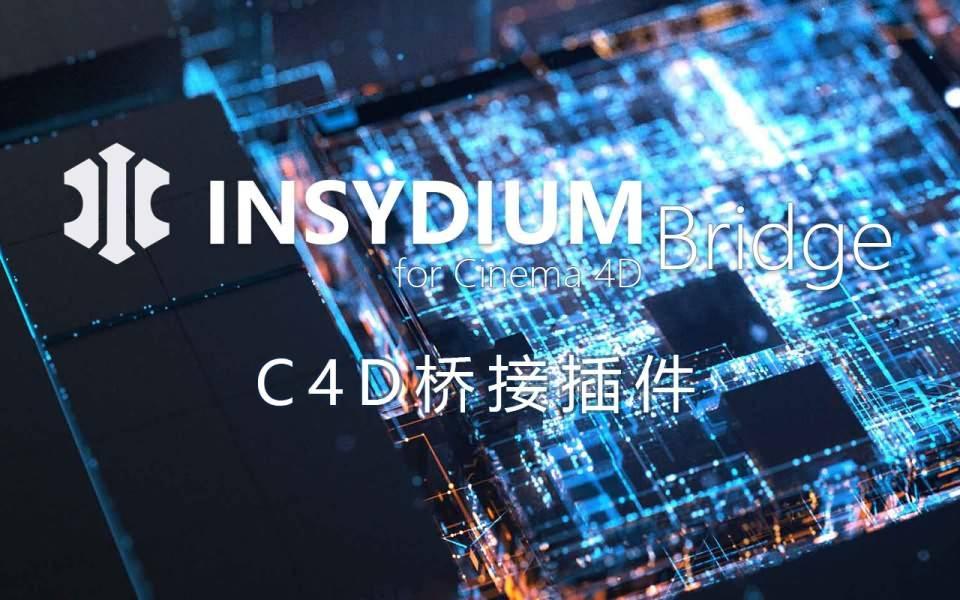 C4D桥接插件 INSYDIUMS Bridge Plugins 让第三方插件支持Cinema 4D R20/R21/S22/R23/S24