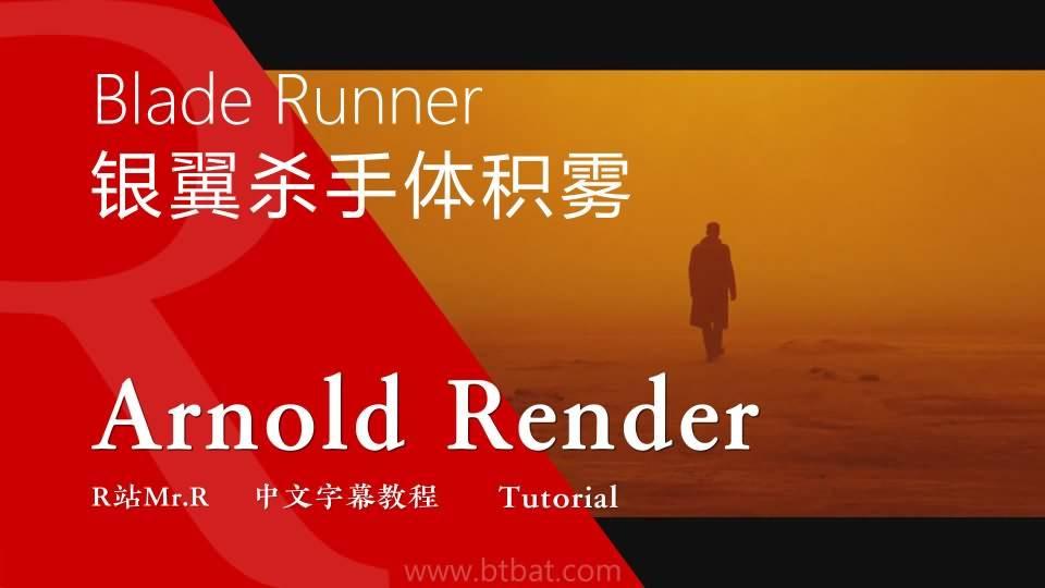 【VIP专享】中文字幕《Arnold渲染宝典》银翼杀手2049体积雾风格渲染 Blade Runner 视频教程