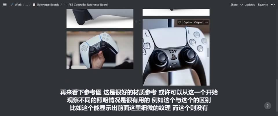 【R站出品】中文字幕 C4D教程《Octane宝典》第一季 索尼PS5游戏手柄 产品渲染 Sony PS5 Controller 视频教程 - R站|学习使我快乐! - 13