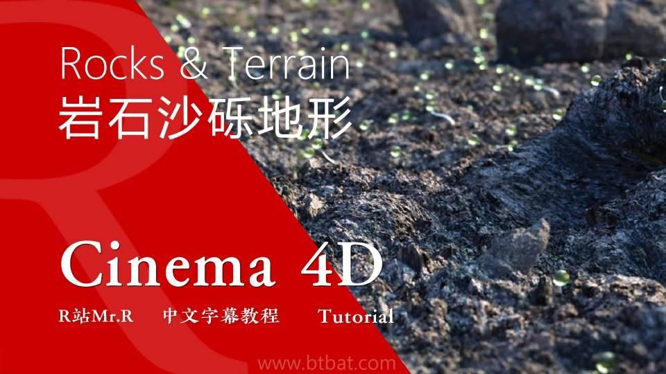 【VIP专享】C4D教程《岩石沙砾地形景观创作技术》如何创建真实的岩石、沙滩、卵石地形 Rocks & Terrain & Sand 视频教程 - R站|学习使我快乐! - 1