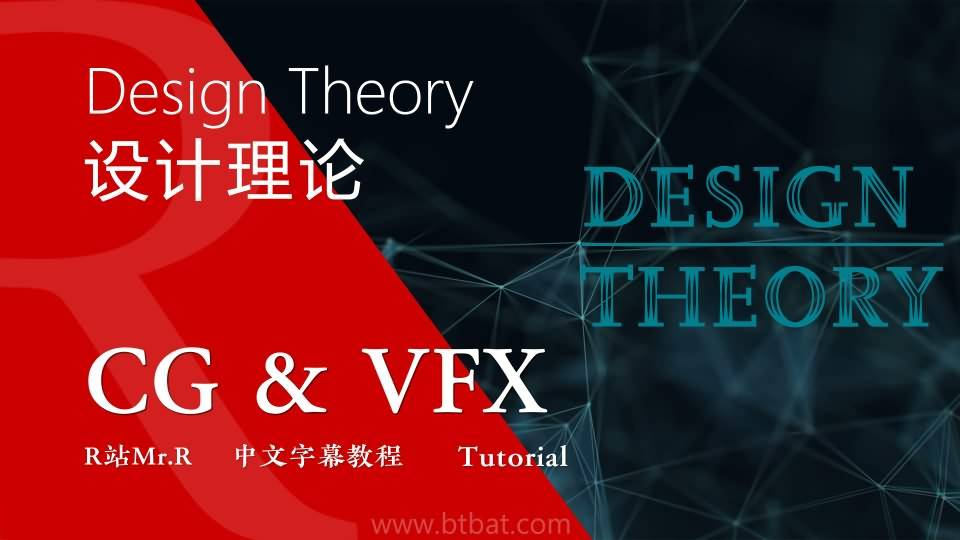 【R站译制】CG&VFX《视觉设计理论》写实主义与魅力主义 Realism & Appealism 视频教程 免费观看 - R站|学习使我快乐! - 1