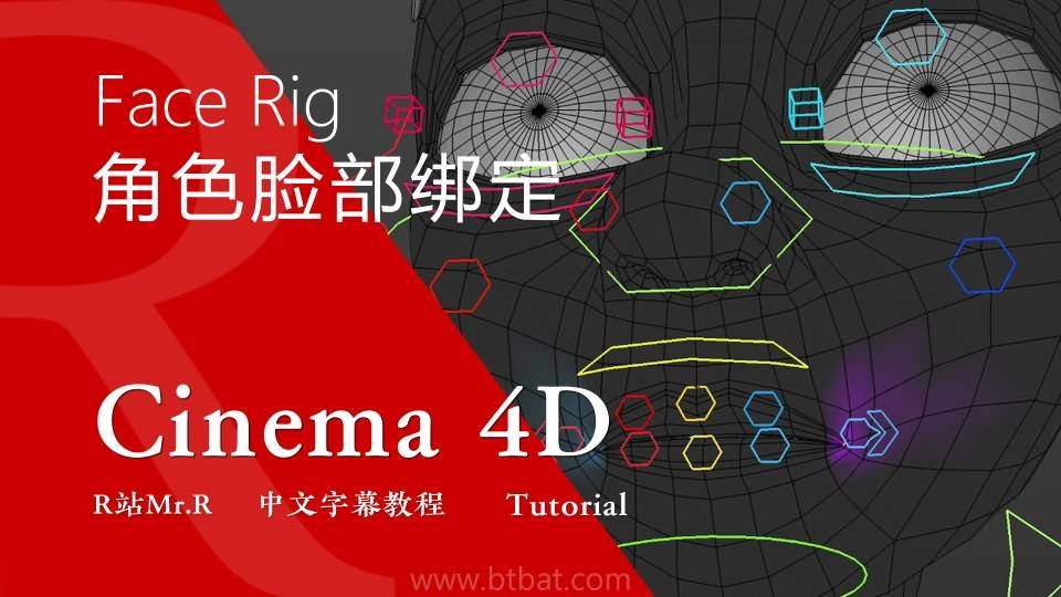 【R站译制】C4D教程 《人物角色宝典》L'Artista 短片的脸部绑定 工作流程及技术 (9P/01:25:48) Face Rig 视频教程 - R站 学习使我快乐! - 1