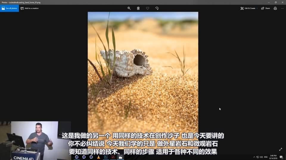【VIP专享】C4D教程《岩石沙砾地形景观创作技术》如何创建真实的岩石、沙滩、卵石地形 Rocks & Terrain & Sand 视频教程 - R站|学习使我快乐! - 6