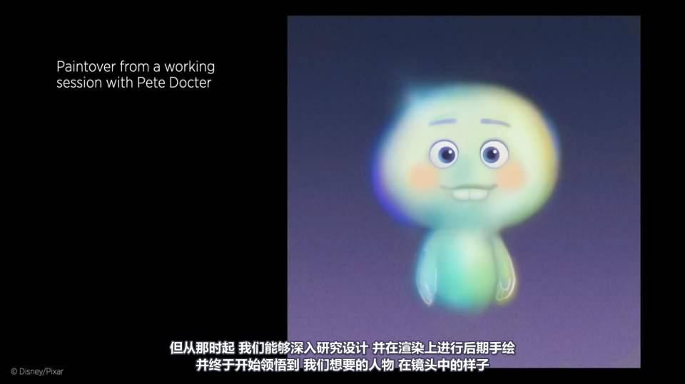 【R站译制】CG&VFX 皮克斯《心灵奇旅》灵魂角色创作艺术 Making Art with Soul 视频教程 免费观看 - R站|学习使我快乐! - 8