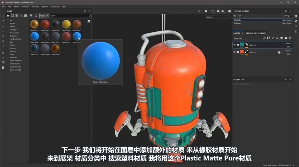 【VIP专享】中文字幕《Substance Painter 2021 上手指南》实例解析材质创作进阶技能 (6P/含工程文件) 视频教程 - R站|学习使我快乐! - 7